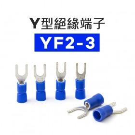 Y型絕緣端子 YF2-3 (16-14AWG) 佳力牌 (100PCS/包)