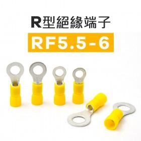 R型絕緣端子 RF5.5-6 (12-10AWG) 佳力牌 (100PCS/包)