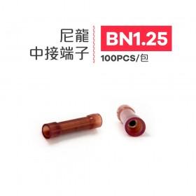 尼龍中接端子 BN-1.25(22-16AWG)紅色 佳力牌 (100PCS/包)
