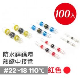 防水銲錫環熱縮中接管 #22~18 110℃ 紅色(100pcs/包)