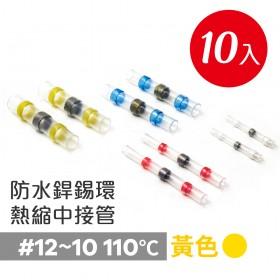 防水銲錫環熱縮中接管 #12~10 110℃ 黃色(10pcs/包)