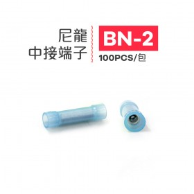 尼龍中接端子 BN-2 (16-14AWG)藍色 佳力牌 (100PCS/包)