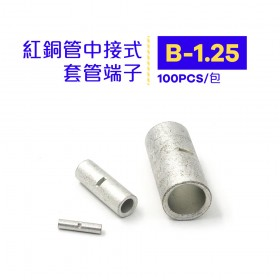 B-1.25 紅銅管中接式套管端子 佳力牌 (100PCS/包)
