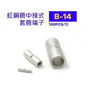 B-14 紅銅管中接式套管端子 佳力牌 (100PCS/包)
