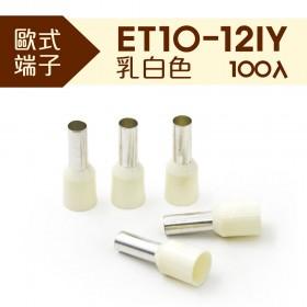歐式端子 ET10-12IY (牙白色)(100入)