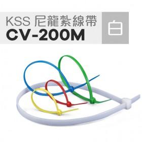 KSS 尼龍紮線帶(白) CV-200M 2.5*203mm/100PCS