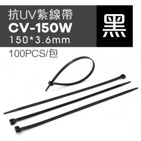 抗UV紮線帶(UL合格) CV-150W150*3.6mm黑色100PCS/包