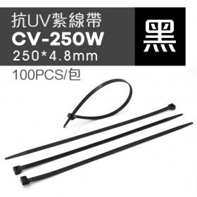抗UV紮線帶(UL合格) CV-250W 250*4.8mm黑色 100PCS/包