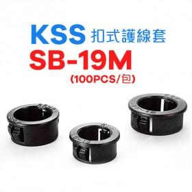 KSS 0710 扣式護線套 SB-19M (100pcs/包)