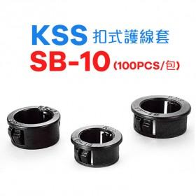 KSS 0710 扣式護線套 SB-10 (100PCS/包)