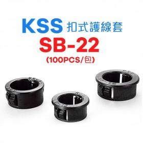 KSS 0710 扣式護線套 SB-22 (100PCS/包)