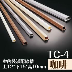 室內裝潢配線槽 TC-4 (咖啡色) 上12*下15*高10mm