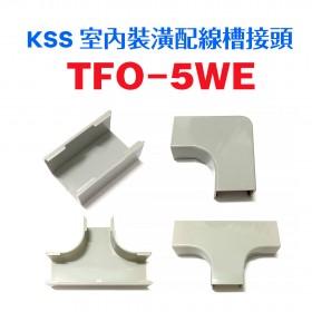 0112 KSS 室內裝潢配線槽接頭 TFO-5WE (20 pcs/包)