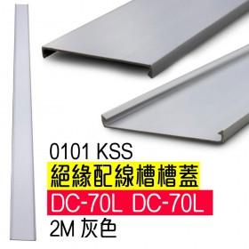 0101 KSS 絕緣配線槽槽蓋 DC-70LDC-70L 2M