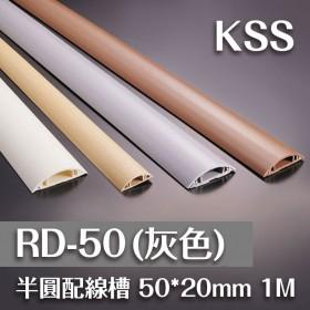 半圓配線槽 RD-50 (灰色) 50*20mm 1M