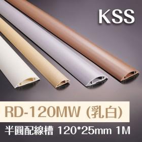 半圓配線槽 RD-120MW (乳白色) 120*25mm 1M