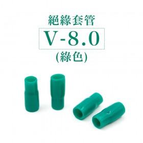 絕緣套管 V-8.0(綠色)