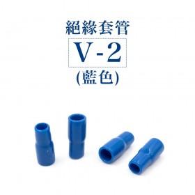 絕緣套管 V-2 (藍色)