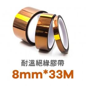 耐溫絕緣膠帶 8mm*33M 琥珀色(台灣製)