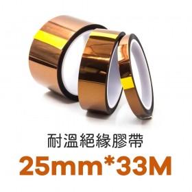 耐溫絕緣膠帶 25mm*33M 琥珀色(台灣製)
