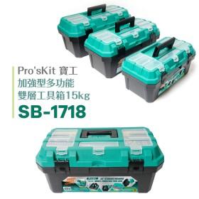 Pro'sKit 寶工 加強型多功能雙層工具相15kg SB-1718