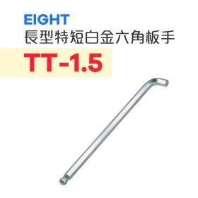 EIGHT 長型特短白金六角板手 TT-1.5