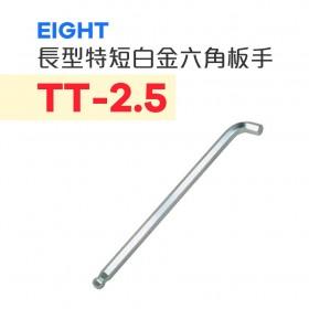 EIGHT 長型特短白金六角板手 TT-2.5