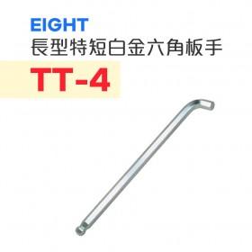 EIGHT 長型特短白金六角板手 TT-4