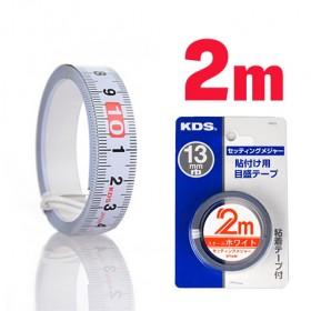 KDS貼尺 正向 2mx13mm