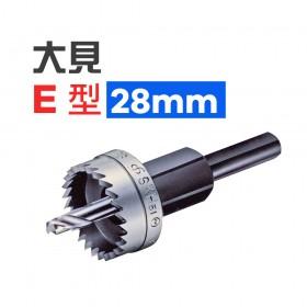 日本 大見 圓穴鋸 E 型 H.S.S 28mm