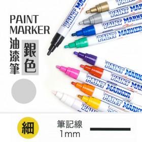 PAINT MARKER(細) 銀色 油漆筆 油性筆 韓國製