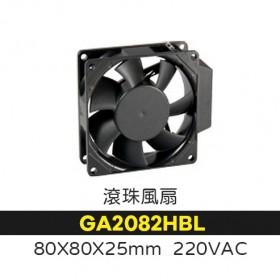 80X80X25mm  220VAC 滾珠風扇 (GA2082HBL)