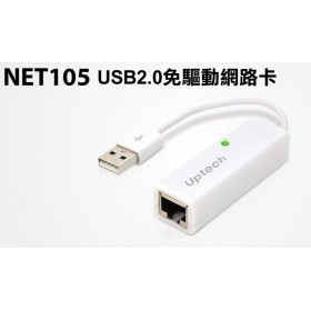 Uptech 登昌恆 NET105 USB2.0 免驅動網路卡