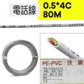 0.5*4C電話線 80M