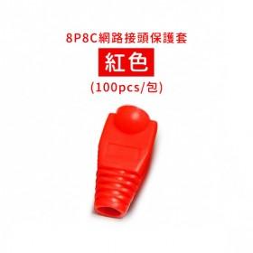 8P8C網路接頭保護套 紅色(100pcs/包)