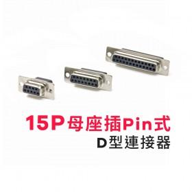 15P母座插Pin式-D型連接器 (5個/包)