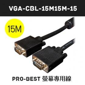 Pro-Best 螢幕專用線 15公/15公 黑色15M 雙扣UL2919(VGA-CBL-15M15M-15)