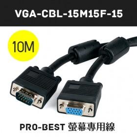 Pro-Best 螢幕專用線 15公/15母 黑色10M 雙扣UL2919(VGA-CBL-15M15F-10)