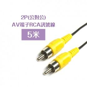 2P(公對公) 訊號線 黃頭 5M(10尺) AD-10