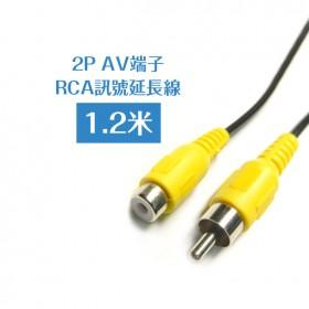 2P AV端子RCA訊號延長線(喇叭信號延長線) 1.2米(VD-21A)