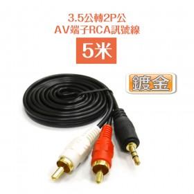 AD-24 3.5公轉2P公 AV端子RCA訊號線 5米