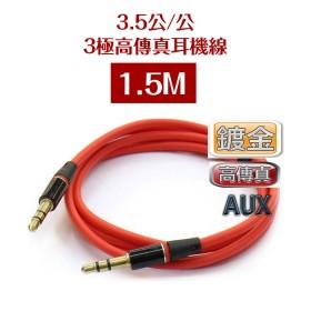 3.5公/公 3極高傳真耳機線1.5M (AD-52)