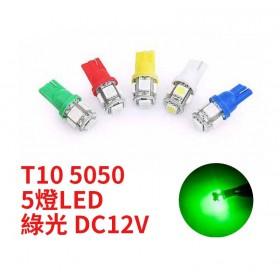 T10 5050 5燈LED 綠光 DC12V  (2PCS/卡)