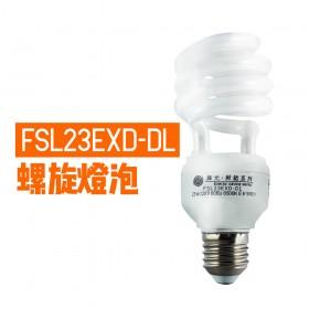 FSL23EXD-DL舞光 螺旋燈泡 23W 電子式 省電燈泡 110V