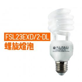 FSL23EXD/2-DL舞光 螺旋燈泡 23W 電子式 省電燈泡 220V