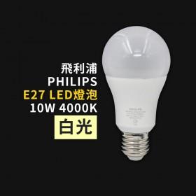 飛利浦 PHILIPS LED燈泡 10W 4000K 白光 全電壓 E27 92900225215