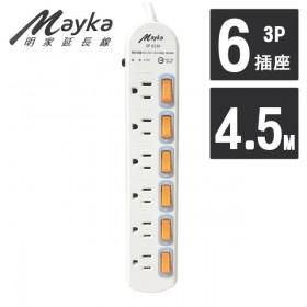SP-613A 明家延長線(3孔)6開6插 15尺(4.5M) 新安規