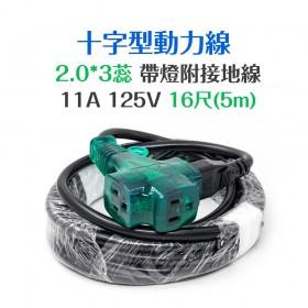 2.0*3蕊 十字型動力線 帶燈附接地線  11A 125V 16尺(5m)