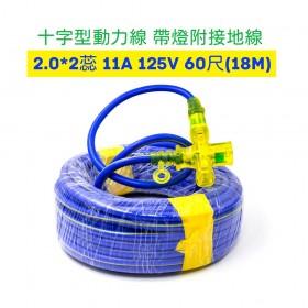 2.0*2蕊 十字型動力線 帶燈附接地線  11A 125V 60尺(18m)
