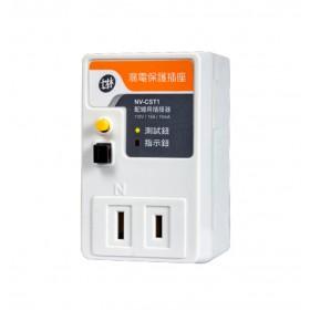 士林漏電保護插座 NV-CS T1 (兩孔) 110V